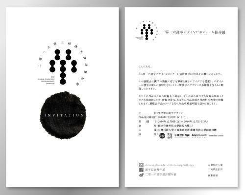 2016漢字デザイン_招待状
