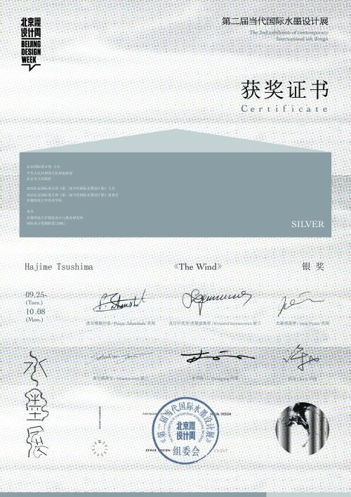 银奖-Hajime Tsushima- info@tsushima-design.com
