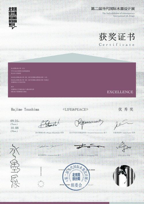 优秀奖-Hajime Tsushima- info@tsushima-design.com