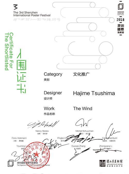 A类 Hajime Tsushima - The Wind