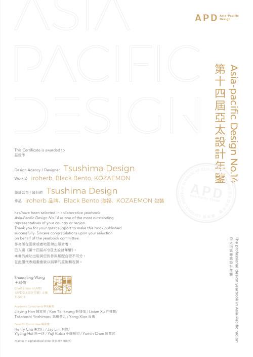 APD-14_cert_入选-Tsushima Design