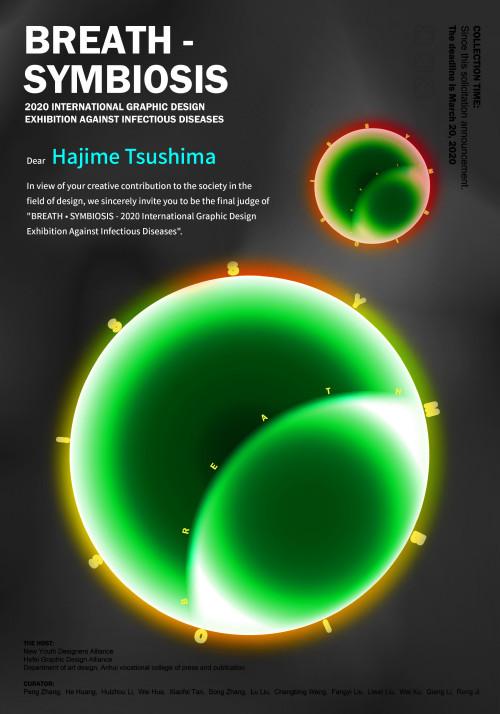 Hajime Tsushima