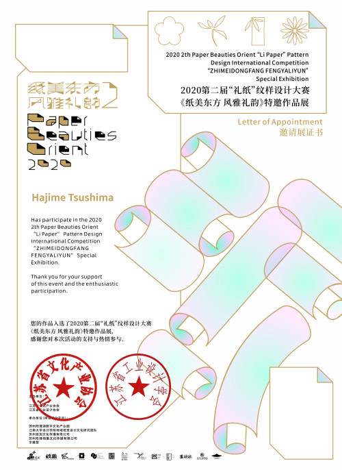 Certificate-Hajime Tsushima