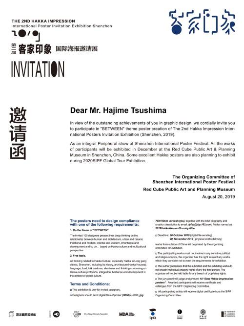 Hakka Invitation_Hajime?Tsushima