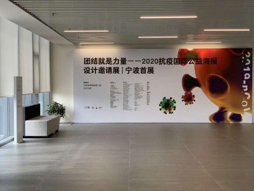 Invitational-Exhibition-of-nCoV-192-1024x768