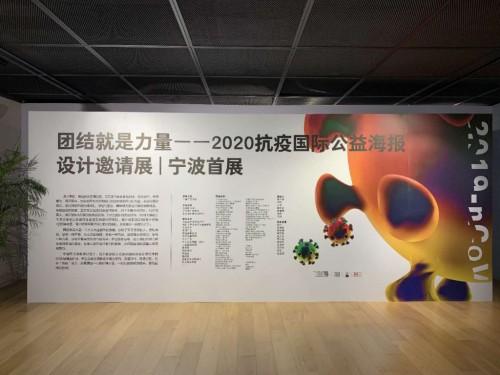 Invitational-Exhibition-of-nCoV-193-1024x768