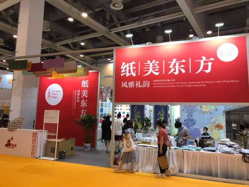 "2020-2th-Paper-Beauties-Orient-""Li-Paper""-Pattern-Design-International7"