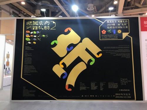 "2020-2th-Paper-Beauties-Orient-""Li-Paper""-Pattern-Design-International2"