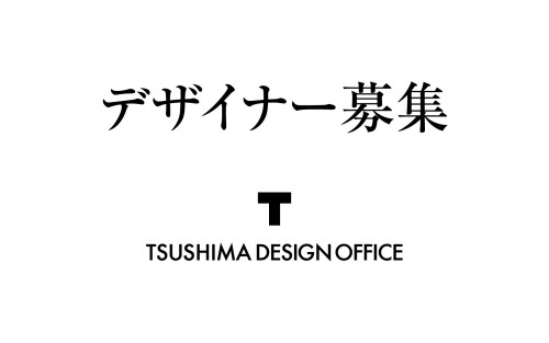 デザイナー募集-01